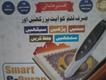 Digital pen quran