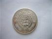 UNC  Pure Silver 1 Riyal Coin